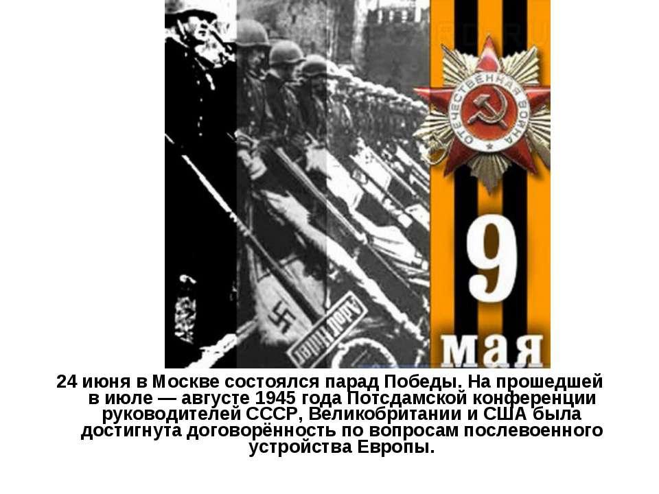 24 июня в Москве состоялся парад Победы. На прошедшей в июле — августе 1945 г...