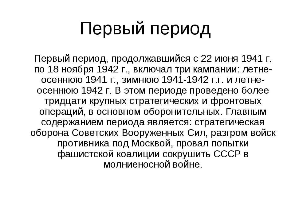 Первый период Первый период, продолжавшийся с 22 июня 1941 г. по 18 ноября 19...