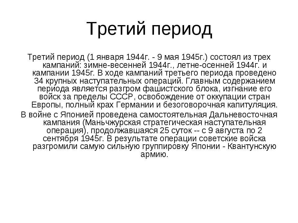 Третий период Третий период (1 января 1944г. - 9 мая 1945г.) состоял из трех ...