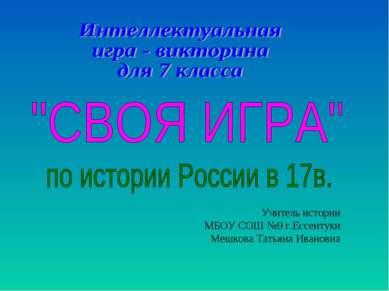 Учитель истории МБОУ СОШ №9 г.Ессентуки Мешкова Татьяна Ивановна