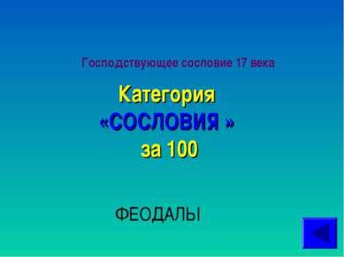 Господствующее сословие 17 века Категория «СОСЛОВИЯ » за 100 ФЕОДАЛЫ