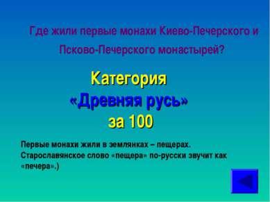 Где жили первые монахи Киево-Печерского и Псково-Печерского монастырей? Катег...