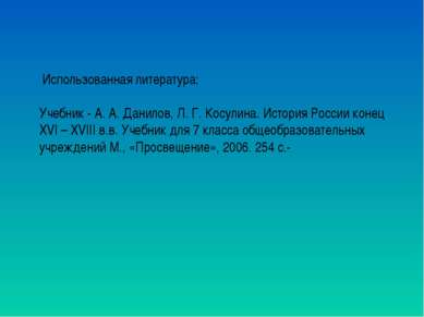 Использованная литература: Учебник - А. А. Данилов, Л. Г. Косулина. История Р...