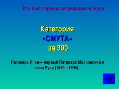 Кто был первым патриархом на Руси Категория «СМУТА» за 300 Патриарх И ов— пер...