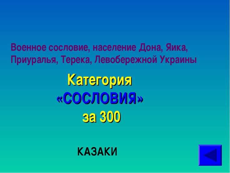 Военное сословие, население Дона, Яика, Приуралья, Терека, Левобережной Украи...