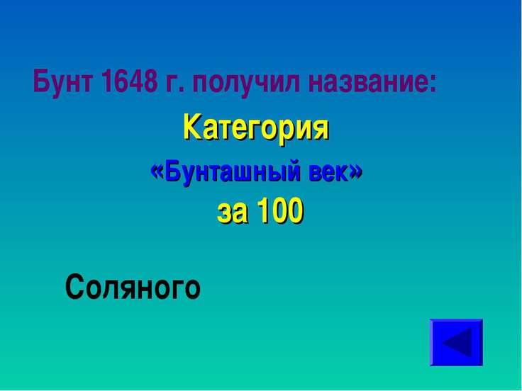 Категория «Бунташный век» за 100 Соляного Бунт 1648 г. получил название: