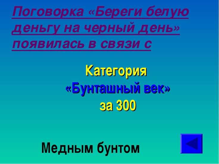 Поговорка «Береги белую деньгу на черный день» появилась в связи с Категория ...