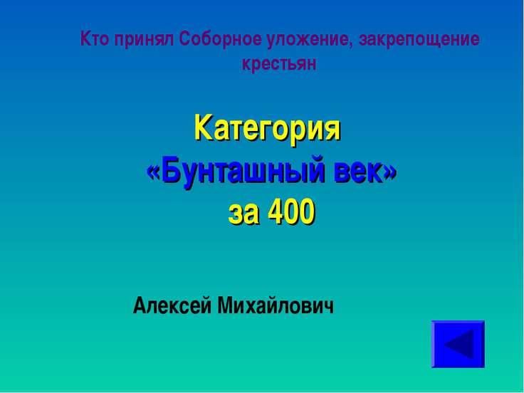 Кто принял Соборное уложение, закрепощение крестьян Категория «Бунташный век»...