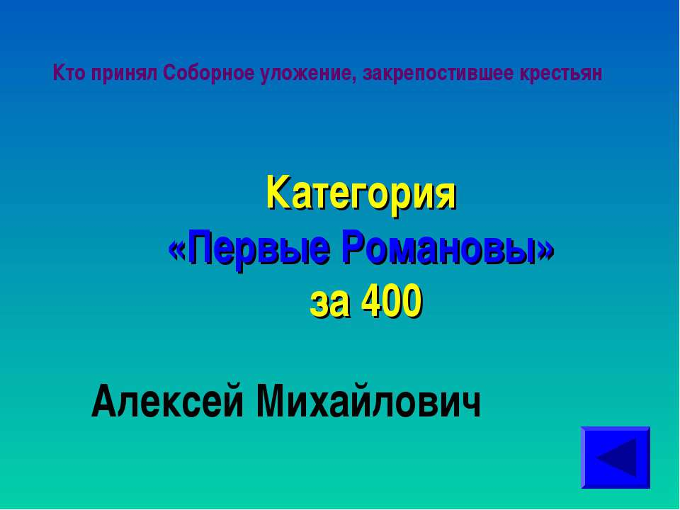 Кто принял Соборное уложение, закрепостившее крестьян Категория «Первые Роман...