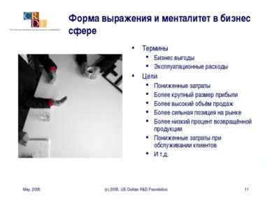 May, 2005 (c) 2005, US Civilian R&D Foundation * Форма выражения и менталитет...