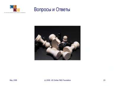 May, 2005 (c) 2005, US Civilian R&D Foundation * Вопросы и Ответы (c) 2005, U...