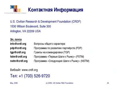 May, 2005 (c) 2005, US Civilian R&D Foundation * Контактная Информация U.S. C...