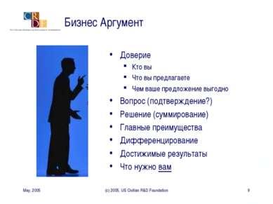 May, 2005 (c) 2005, US Civilian R&D Foundation * Бизнес Аргумент Доверие Кто ...