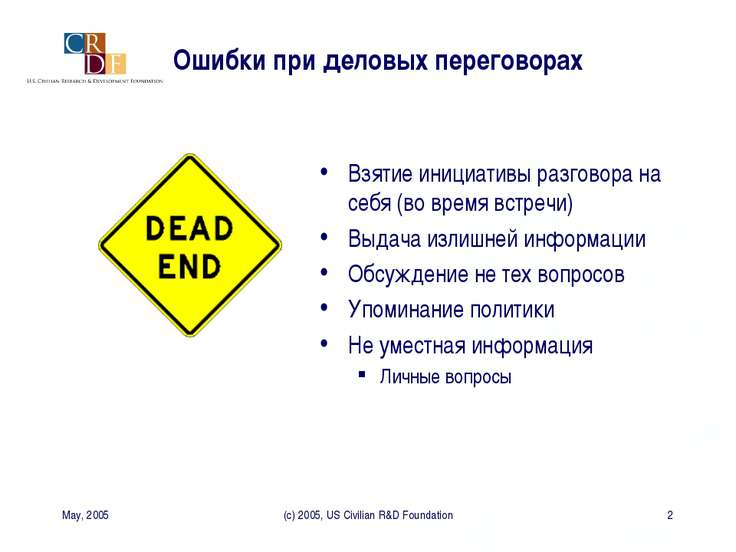 May, 2005 (c) 2005, US Civilian R&D Foundation * Ошибки при деловых переговор...