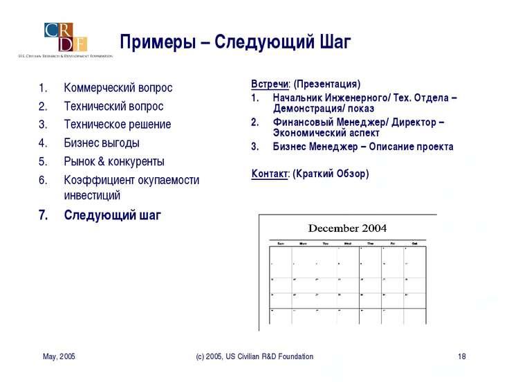 May, 2005 (c) 2005, US Civilian R&D Foundation * Примеры – Следующий Шаг Встр...