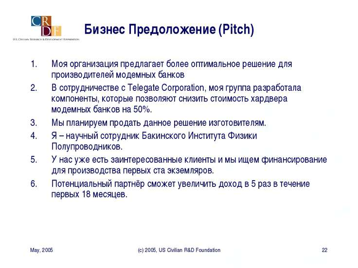 May, 2005 (c) 2005, US Civilian R&D Foundation * Бизнес Предоложение (Pitch) ...