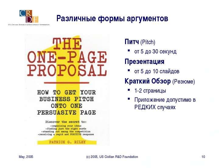 May, 2005 (c) 2005, US Civilian R&D Foundation * Различные формы аргументов П...