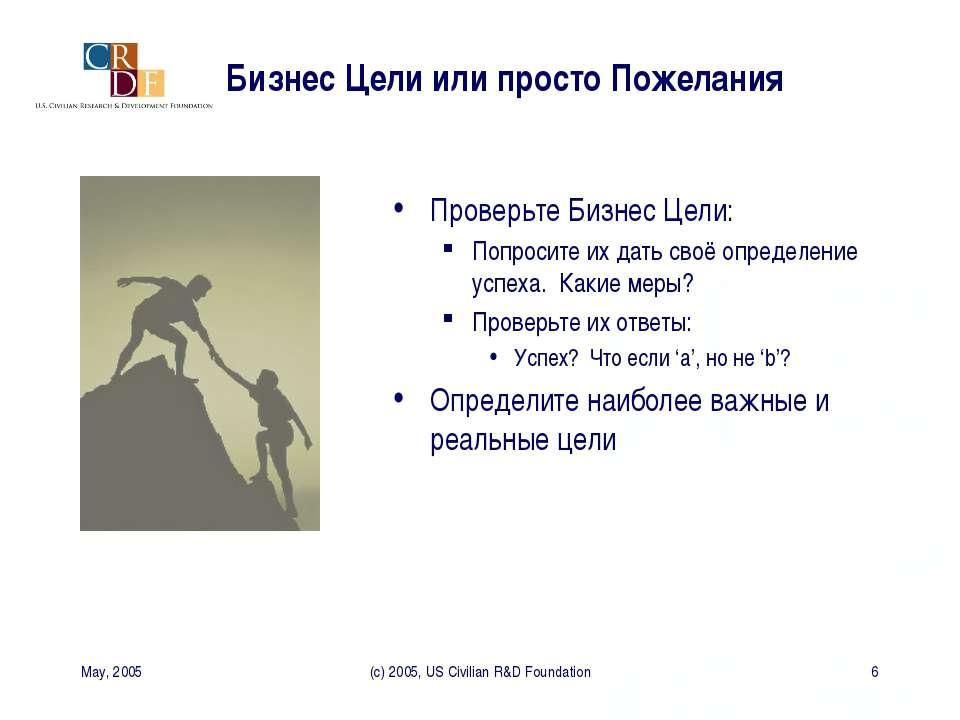May, 2005 (c) 2005, US Civilian R&D Foundation * Бизнес Цели или просто Пожел...