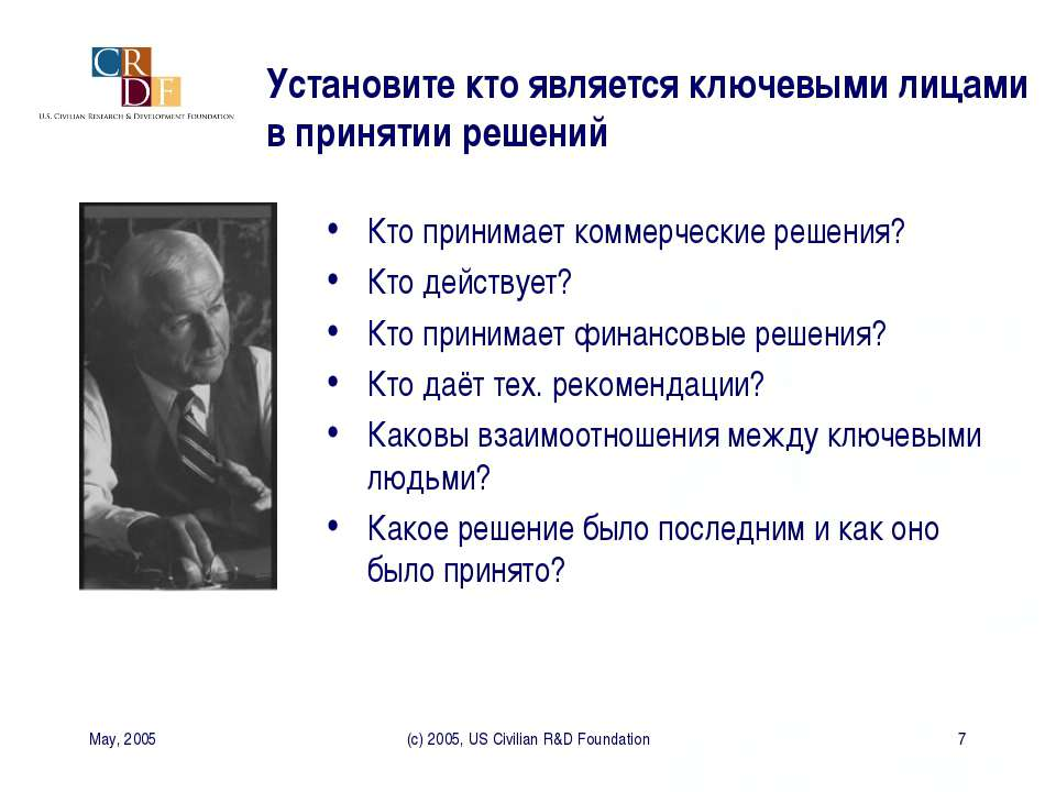 May, 2005 (c) 2005, US Civilian R&D Foundation * Установите кто является ключ...
