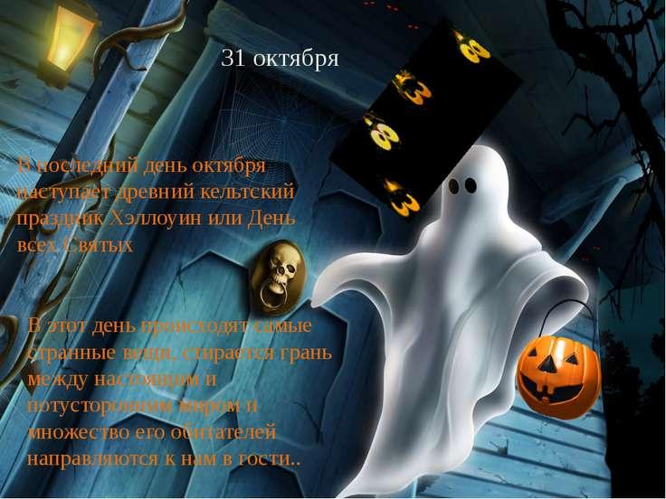 В последний день октября наступает древний кельтский праздник Хэллоуин или Де...