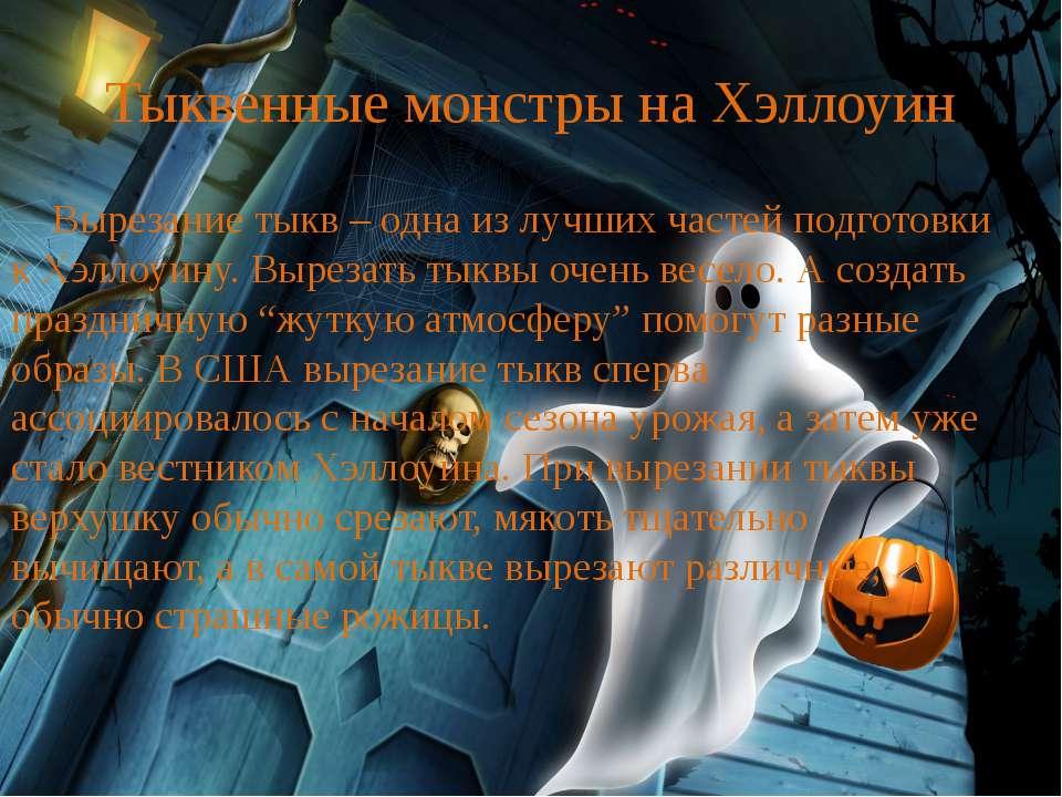 Тыквенные монстры на Хэллоуин Вырезание тыкв – одна из лучших частей подготов...