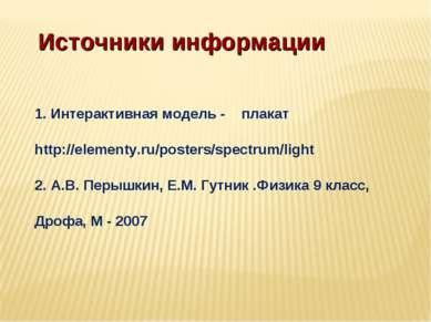 Источники информации 1. Интерактивная модель - плакат http://elementy.ru/post...