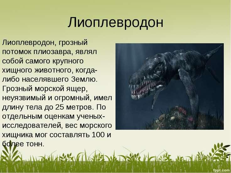 Лиоплевродон Лиоплевродон, грозный потомок плиозавра, являл собой самого круп...