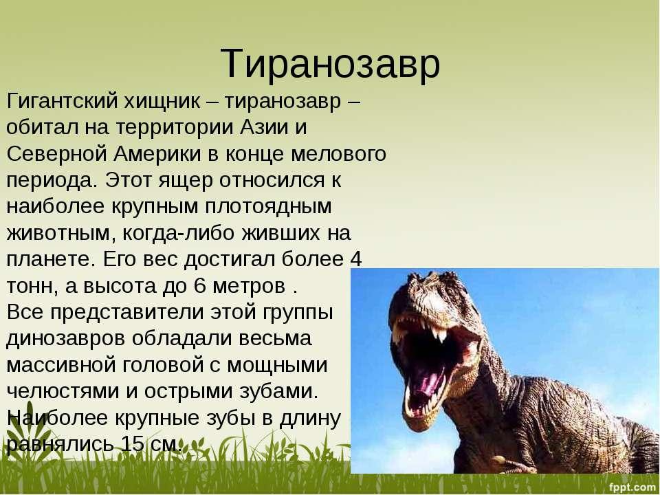 Тиранозавр Гигантский хищник – тиранозавр – обитал на территории Азии и Север...
