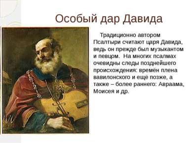 Особый дар Давида Традиционно автором Псалтыри считают царяДавида, ведь он п...