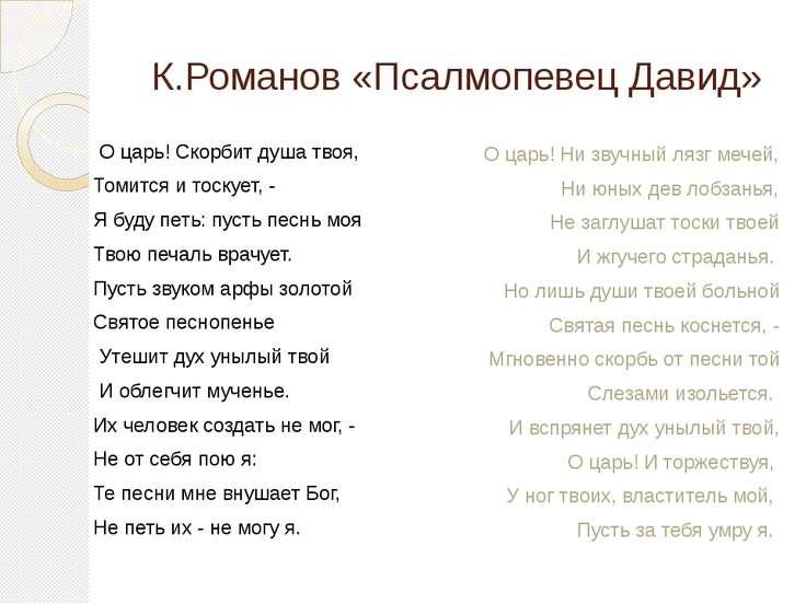 К.Романов «Псалмопевец Давид» О царь! Скорбит душа твоя, Томится и тоскует, -...
