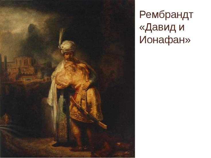Рембрандт «Давид и Ионафан»