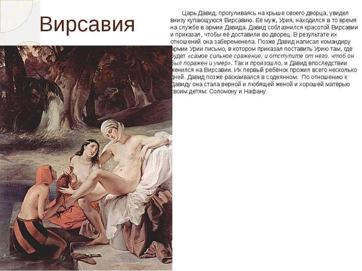 Вирсавия Царь Давид, прогуливаясь на крыше своего дворца, увидел внизу купающ...
