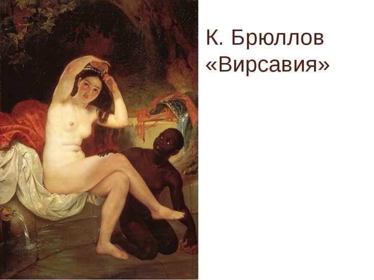 К. Брюллов «Вирсавия»