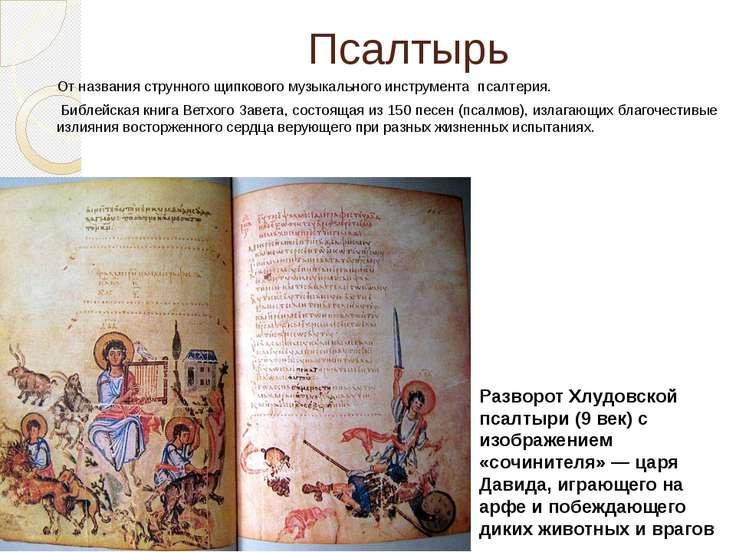 Псалтырь От названия струнного щипкового музыкального инструмента псалтерия....