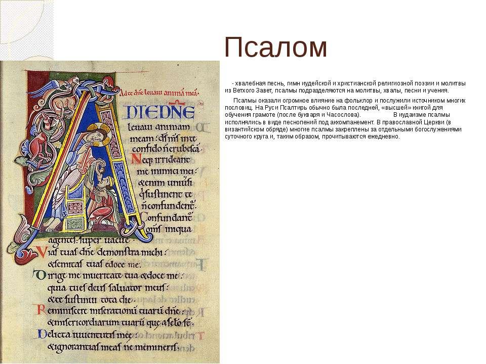 Псалом - хвалебная песнь, гимниудейской ихристианскойрелигиозной поэзии и ...