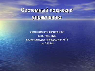 Системный подход к управлению Святов Валентин Валентинович канд. техн. наук, ...