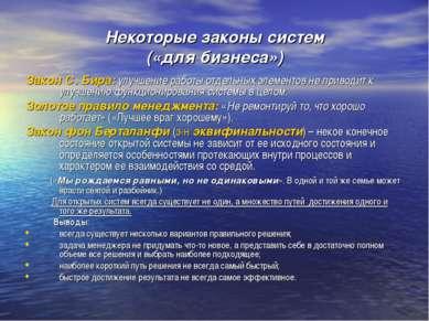 Некоторые законы систем («для бизнеса») Закон С. Бира: улучшение работы отдел...