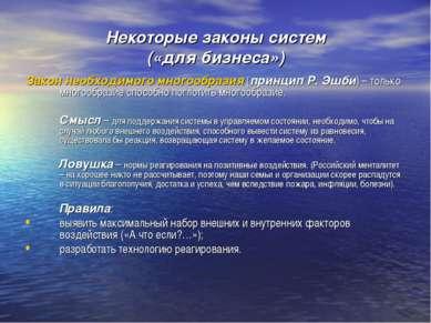 Некоторые законы систем («для бизнеса») Закон необходимого многообразия (прин...