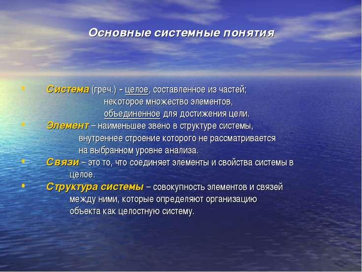 Основные системные понятия Система (греч.) - целое, составленное из частей; н...