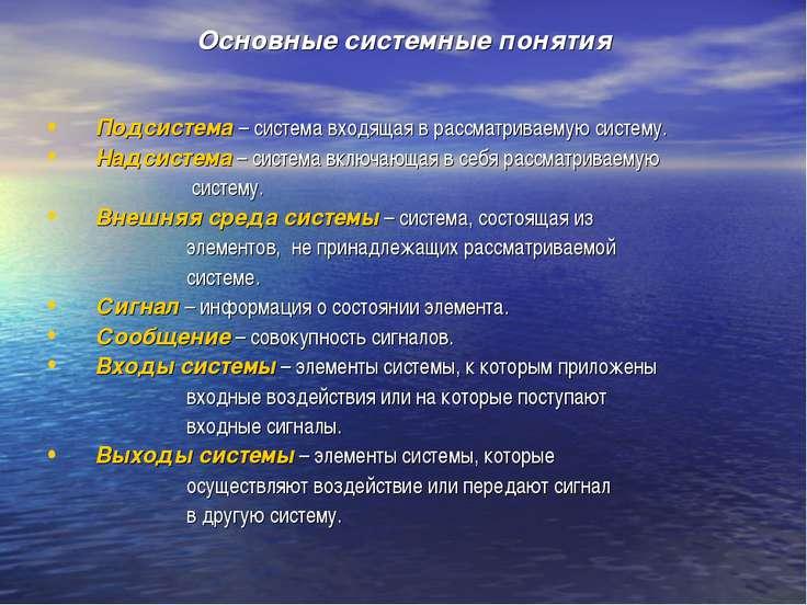Основные системные понятия Подсистема – система входящая в рассматриваемую си...