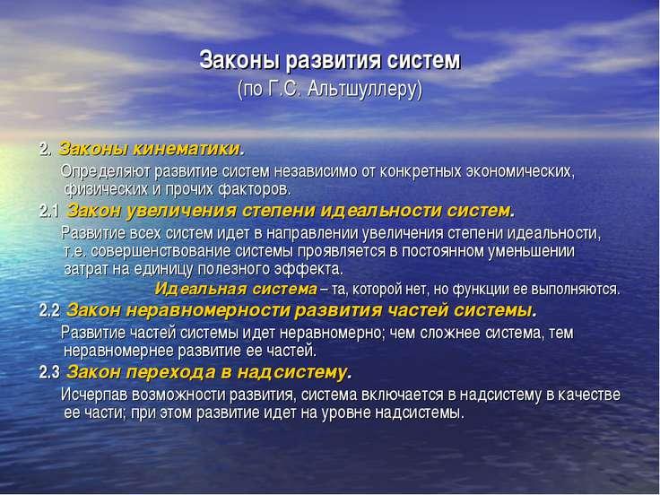 Законы развития систем (по Г.С. Альтшуллеру) 2. Законы кинематики. Определяют...