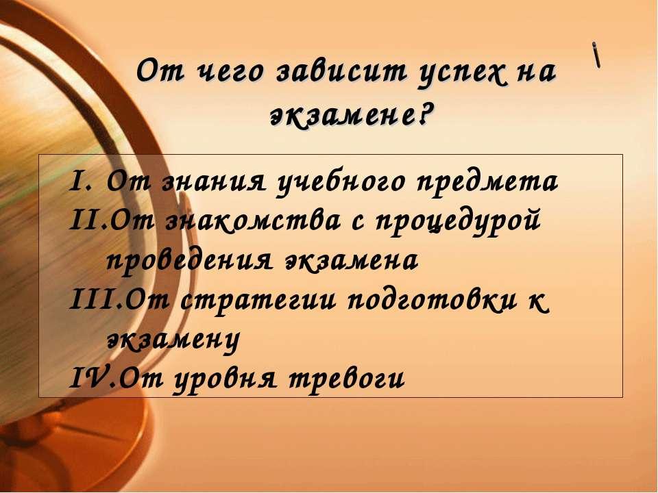От знания учебного предмета От знакомства с процедурой проведения экзамена От...