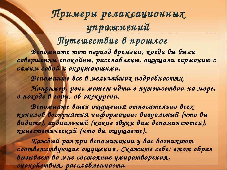 Примеры релаксационных упражнений Путешествие в прошлое Вспомните тот период ...