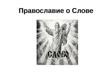 Православие о Слове