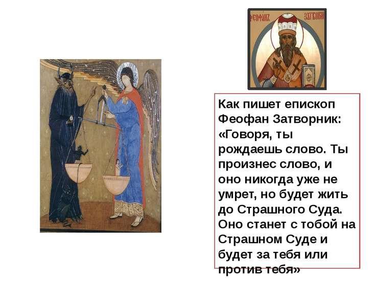 Как пишет епископ Феофан Затворник: «Говоря, ты рождаешь слово. Ты произнес с...