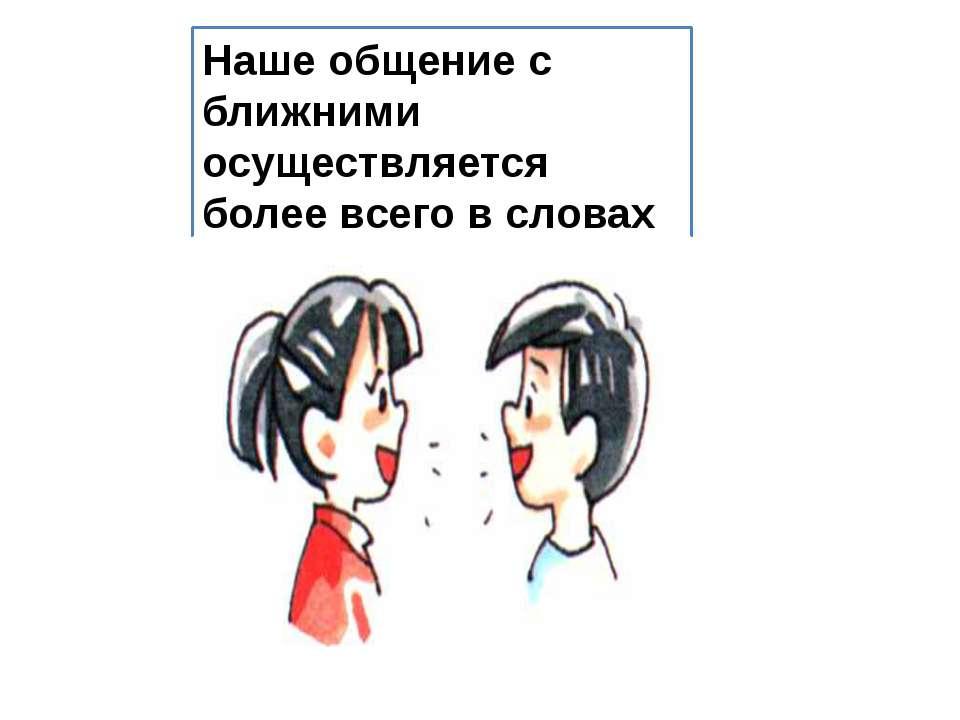 Наше общение с ближними осуществляется более всего в словах и беседах с ними