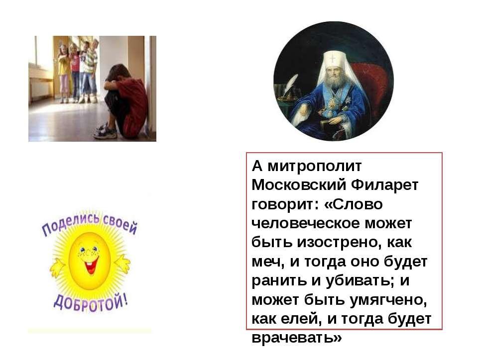 А митрополит Московский Филарет говорит: «Слово человеческое может быть изост...