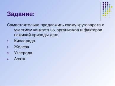 Задание: Самостоятельно предложить схему круговорота с участием конкретных ор...