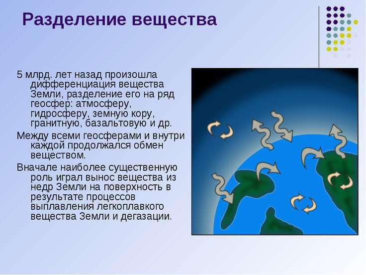 Разделение вещества 5 млрд. лет назад произошла дифференциация вещества Земли...