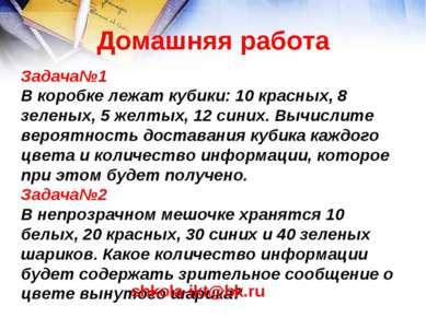 Домашняя работа Задача№1 В коробке лежат кубики: 10 красных, 8 зеленых, 5 жел...
